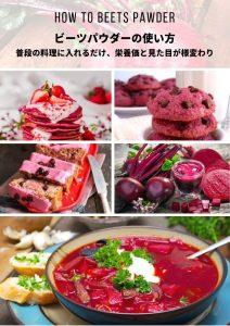 foretfarm-organic-beets-powder