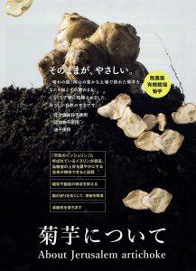 オーガニック菊芋